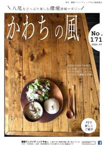 河内の風第171号_pages-to-jpg-0001