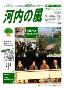 河内の風94号(事務局校正、改)