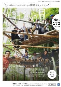 河内の風第172号_最終_page-0001