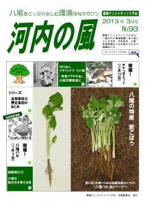 河内の風93号(事務局校正)